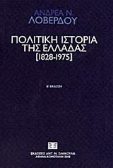 Πολιτική ιστορία της Ελλάδας 1828-1975