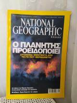 National geographic Σεπτέμβριος 2004