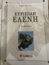 Ευρυπίδη Ελένη