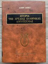 Ιστορία της αρχαίας Ελληνικής λογοτεχνιας