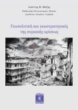 Γεωπολιτική και Γεωστρατηγικές της Συριακής Κρίσεως