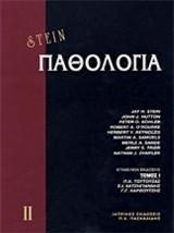 Παθολογία (Φοιτητική έκδοση) Stein 4 Τόμοι