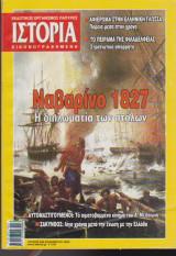 Ιστορία Εικονογραφημένη, τεύχος 449, Ναυαρίνο 1827