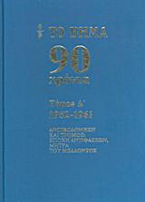 Το Βήμα 90 χρόνια: 1952-1961