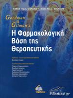 Goodman, Gillman's Η Φαρμακολογική Βάση της Θεραπευτικής