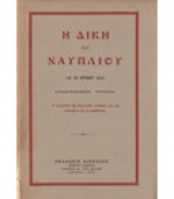 Η δίκη του Ναυπλίου (16-18 Απριλίου 1914)