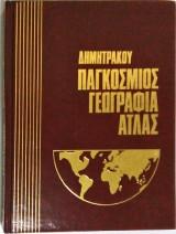 Παγκόσμιος Γεωγραφία Άτλας (6 τόμοι)