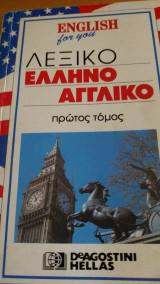 Λεξικό Ελληνοαγγλικό