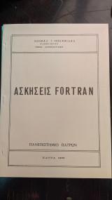 Ασκήσεις Fortran