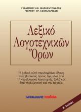Λεξικό λογοτεχνικών όρων