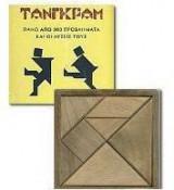 Τάνγκραμ (βιβλίο) + Δωρεάν ξύλινο παζλ