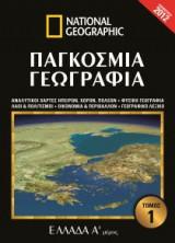 National Geographic - Παγκόσμια γεωγραφία - Ελλάδα Α' μέρος