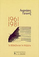 1961-1981 τα γεγονότα και τα πρόσωπα