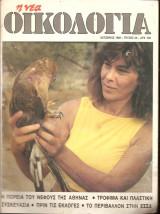 Νέα Οικολογία Οκτώβριος 1990 Τεύχος 60