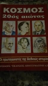 Οι Πρωταγωνιστές Της Διεθνούς Ιστορίας
