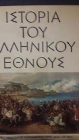 Ιστορια του ελληνικού εθνους