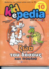 Kidepedia: Ζώα του δάσους και πουλιά