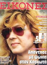 Περιοδικό Εικόνες τεύχος 346