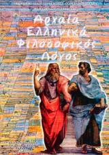 Αρχαία ελληνικά φιλοσοφικός λόγος