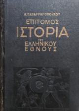 Επίτομος Ιστορία του Ελληνικού 'Εθνους