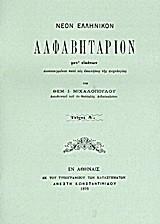 Νέον ελληνικόν αλφαβητάριον μετ' εικόνων