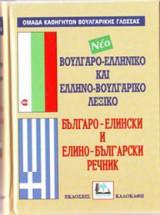 Βουλγαροελληνικο-Ελληνοβουλγαρικο Λεξικο