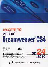 Μάθετε το Adobe Dreamweaver CS4 σε 24 ώρες