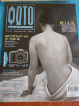 Φωτογράφος ετους 2004 Τευχος 122