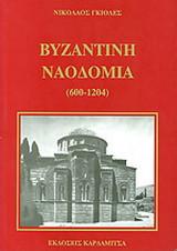 Βυζαντινή ναοδομία