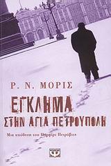 Έγκλημα στην Αγία Πετρούπολη