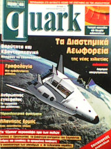 Quark τεύχος 11