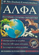 Νέα παιδική εγκοκλοπαίδεια Άλφα
