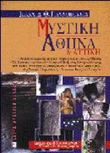 Μυστική Αθήνα και Αττική