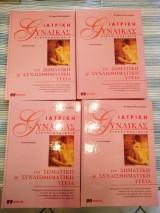 Ιατρική της Γυναίκας Εγκυκλοπαίδεια για Σωματική & Συναισθηματική Υγεία - 4 τόμοι