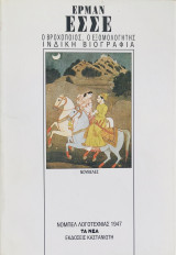 Ο βροχοποιός,Ο εξομολογητής,Ινδική Βιογραφία