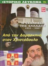 Η εκκλησία της Ελλάδος 1941-42