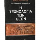 Η Τεχνολογία των Θεών - Απαγορευμένη Αρχαιολογία
