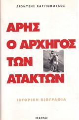 Arēs, ho archēgos tōn ataktōn: Historikē viographia (Greek Edition)