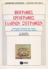 Βιογραφίες Εργογραφίες Ελλήνων Συγγραφέων