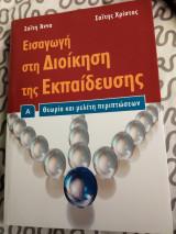 Εισαγωγή στη διοίκηση της εκπαίδευσης Α. Θεωρία και μελέτη περιπτώσεων
