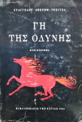 Γη της οδύνης, Ευάγγελου Αβέρωφ Τοσίτσα