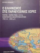 Ho Hellenismos Stis Paraeuxeinies Chores: Pontos, Tsarike Rosia, E.S.S.D. Koinopoliteia Anexarteton Kraton: 700 P.Ch.-2000 M.Ch.