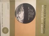 Συλλογή νομοθεσίας φορολογικού δικαίου (β' έκδοση)