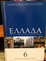 Το παρελθόν και το παρόν του Ελληνισμού-Ελλάδα- Η ιστορία- ο πολιτισμός- το σύγχρονο κράτος-τ. 6ος
