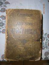 Ορθογραφικόν Λεξικόν