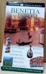 Βενετία και Βένετο