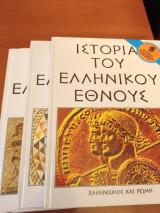 Ελληνισμός και Ρώμη/ ιστορία του ελληνικού έθνους/ 3 τομοι