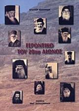 ΓΕΡΟΝΤΙΚΟ ΤΟΥ 20ου ΑΙΩΝΟΣ