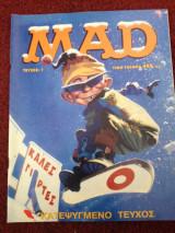 Περιοδικό MAD, τεύχος 7, Δεκέμβριος 1996
