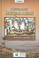 Η ιστορία της Μικράς Ασίας: Βυζαντινή περίοδος